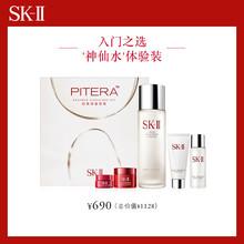 【百联专柜直送】SK-II PITERA经典体验套装(护肤精华露75ml )